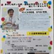 今日から議会は一般質問。注目の新教育長「教育」を語る。外科医の本田先生の講演会開催。