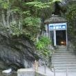 ドライブ:日原鍾乳洞と払沢の滝