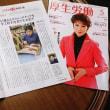 雑誌取材 厚生労働 2017年5月号