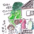 梅雨の晴れ間(イラスト