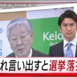 明日に向けて(1644)迷走する日本原子力村―経団連会長の「原発どんどん再稼働」発言は言語道断だ!