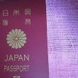 新しいパスポート♪