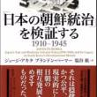 日本の朝鮮統治、九分通り公正・穏健であった事を肯定・正当化するばかりでは無く謙虚に疑う・・・段階を経る毎の改革、日本の指導層の文武両道精神と空気に支配されやすい内地の世間一般大衆の偏見・差別意識の違い