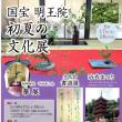 国宝明王院 初夏の文化展