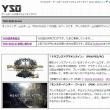 YSO GUILD.net 移転・リニューアルオープン
