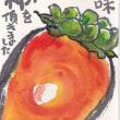 絵手紙 筆柿