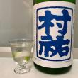村祐 夏の生酒