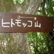 榛名旭岳ほか榛名湖周遊 H-29- 9-25