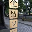 金沢の旅 No.1