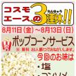 3連休ミニイベント最終日!