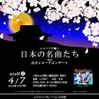春の山寺レコードコンサート詳細!