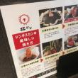 東京浜松町「北ジン」で釧路名物スパカツを。