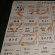 48漁場 五反田店