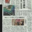 #akahata 辺野古断層 極めて危険 沖縄県が判断/新基地建設は論外 防衛局に「撤回」聴聞通知・・・今日の赤旗記事