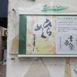 第2回香彩閃書展 ポスター