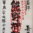 ☆【喜多方市】新宮熊野神社 長床(ながとこ)