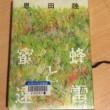 【読書感想文】蜜蜂と遠雷