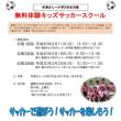 無料キッズサッカースクールのお知らせ