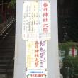 三田春日神社大祭(2017/9/8-9/10)