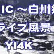 荘川IC~白川郷ドライブ風景・・・じぃの旅