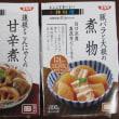 今日のホッピー  (SSK)小鉢料理シリーズ3