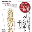 【tv】100分de名著「薔薇の名前」(第3回)