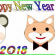 2018年1月1日 謹賀新年
