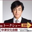 NHK正月時代劇は風雲児たち