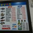 釜山市役所近くの美味しいお店 カレイのよもぎ汁