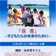 講演会「保養 子どもたちの未来のために」11/11(日)和光市中央公民館(埼玉県)