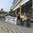 広島高裁岡山支部にて無罪判決を求める宣伝行動(6/27)