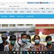 ミャンマーのH1N1騒動の背景に軍事政権⇒感染症ガラパゴス?