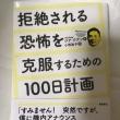 拒絶される恐怖を克服するための100日計画 著者:ジア・ジアン 訳:小西敦子