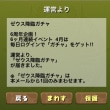 4/23 Mon 本日の日課