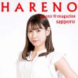12/2  札幌 プロフィール・オーディション写真 データ1枚¥6000 フォトスタジオ・ハレノヒ
