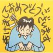 謹 賀 新 年 (*^_^*)
