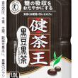 「健茶王」黒豆黒茶1L 5本セット