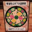 マンホール・コレクション KINKAI  2