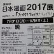 日本漫画展もうすぐ開催