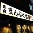 まんぷく食堂 習志野  大久保店 - カレー定食(^^)