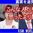【KSM】安倍総理の『こんな人たち』の正体wwww  2017/7/8