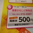 大好評!数量限定「スーパージャンボ生ら(なまら)〆さば」!!刺身と手作り干物の専門店「発寒かねしげ鮮魚店」。
