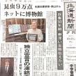北海道新聞夕刊に当会の青山顧問紹介される