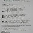 第30回釣道楽杯IN鵜来島 参加者募集開始!