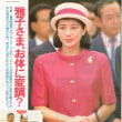 日本一運のいい女ー新皇后の肖像 18