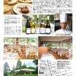 第19回 用賀から二子多摩川に至るたび① 世田谷美術館  フランス料理レストラン ル・ジャルダン セブンカルチャー「東京・有名建築散歩」⑦