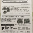 Unir 本店