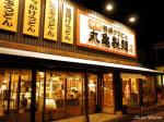 丸亀製麺のタル鶏天ごはんと盆栽だー!?