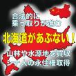 【合法的な乗っ取り計画】中国に爆買いされる北海道 KAZUYA Channel【ゲスト:小野寺まさるさん】
