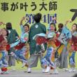 『さぬき舞⼈』 第14回 かわさき楽大師 2018